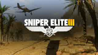 迫真狙撃部 第1章 北アフリカ戦線の裏技