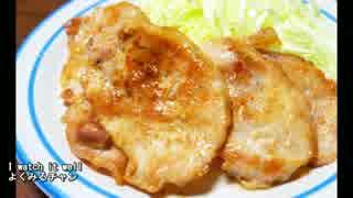 【これ食べたい】 豚肉の生姜焼き / Ginger fried pork in Japan