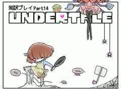 【字幕翻訳】今海外で話題のゲーム「UNDER