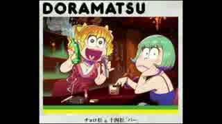 ドラ松CDシリーズ2巻 試聴