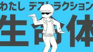 【手描き】一松でパ/ーフェ/クト生/命【UT