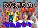 早川亜希動画#224≪もし男になれたら??&ひな祭り応募≫