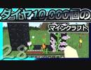 【Minecraft】ダイヤ10000個のマインクラフト Part28【ゆっくり実況】