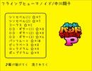 【バンブラP】 フライングヒューマノイド 【世紀末オカルト学院】