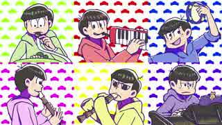 【おそ松さん】小学校の楽器で全力バタン