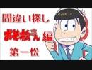 ☆間違い探し☆ おそ松さん編 第一松