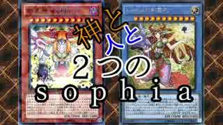 【遊戯王ADS】神と人と 2つのsophia