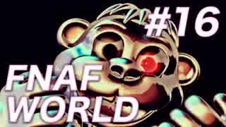 【翻訳実況】オレ達がアニマトロニクスだ!『FNAF WORLD』 難易度:HARD #16 thumbnail