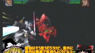 PS1ガンダムゲーム 逆襲のシャア ゆっくりお試しプレイ