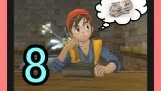 【DQ8】0円で世界を救う旅Ep.8【ゆっくり実況】