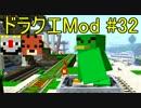 【Minecraft】ドラゴンクエスト サバンナの戦士たち #32【DQM4実況】