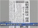 【慰安婦問題】外務省が強制性を国連で否定、朝日新聞はまさかの第三者的報道[桜H28/2/17]