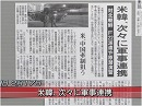 【事大主義】日清戦争前夜をなぞる韓国、今度は米中の間で右往左往[桜H28/2/17]