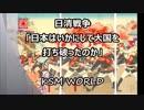 【KSM】日清戦争「日本はいかにして大国を打ち破ったのか」