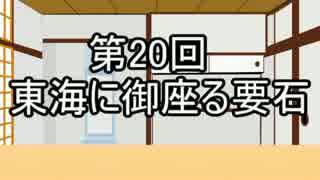 あきゅうと雑談 第20話 「東海に御座る
