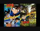 【合成】47 名探偵コナン メインテーマ (世紀末×業火)
