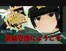 【艦これMMD】 響を近代化改修してみたF  【MikuMikuDance】
