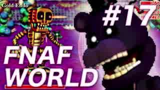 【翻訳実況】オレ達がアニマトロニクスだ!『FNAF WORLD』 難易度:HARD #17 thumbnail