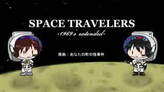 SPACE TRAVELERS -1969's extended-/あな