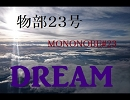 【物部23号】 DREAM (インストVer.)   【オリジナル曲】