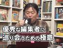 ニコ生岡田斗司夫ゼミ2月14日号延長戦「オタキングのTHE学び・努力して考えて運を...