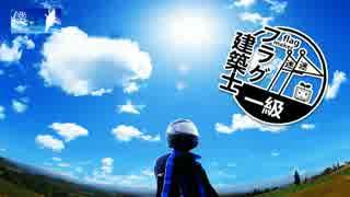僕は相棒と旅をした Film10_北海道編4 【結月ゆかり】