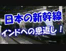 【日本の新幹線】 インドへの恩返し!