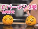 Cバージン2巻 誰でも描ける深い話〜キャラクターはボケとツッコミでつくれ![2/2] 山田玲司のマンガ家教室