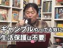 ニコ生岡田斗司夫ゼミ2月14日号「最強の心が強くなる方法と阿保と馬鹿・生活保護と人権の境界」