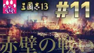 【三国志13】赤壁の戦い【ゆっくり実況】#