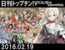 日刊トップテン!VOCALOID&something【日刊ぼかさん2016.02.19】