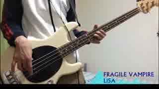 【LiSA】 FRAGILE VAMPIRE を弾いてみた