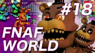 【翻訳実況】オレ達がアニマトロニクスだ!『FNAF WORLD』 難易度:HARD #18 thumbnail
