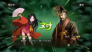 【三国志13】諏訪姫の野望 外伝その3【ゆ
