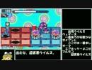 【ゆっくり実況】ロックマンエグゼ4をP・Aだけでクリアする 第8話