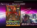 【モンスト】ストファイコラボ『カリン』究極ガチパ。【魔術師Purple】