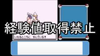 初代ポケモンを『経験値取得禁止縛り』でクリア Part1【ゆっくり実況】