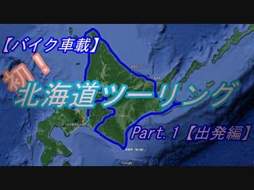 【バイク車載】初!北海道ツーリングPart1【出発編】