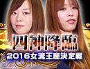 【PV】四神降臨2016女流王座決定戦【麻雀】