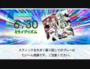 【DTX】ミライプリズム