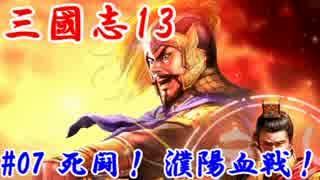 【三國志13】第七話:死闘!濮陽血戦!