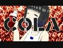 【彩音ゆめ□NightmarE】I Like Cola【OUTOカバー】