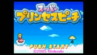 スーパープリンセスピーチ実況 part1【究極ノンケ冒険記】 thumbnail