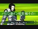 【FateGO】バレンタイン蛇足編【ネタ2つ】