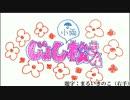 【じょし松コス】Girlsと例のアレ松ってみた【お粗末さん】