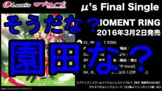【試聴動画】μ's Final Single「MOMENT RING」をガチで歌ってみた(ゆうすけ) thumbnail