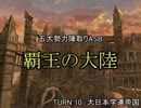 【MUGEN】覇王の大陸 Part47【陣取り】