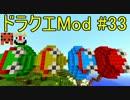 【Minecraft】ドラゴンクエスト サバンナの戦士たち #33【DQM4実況】