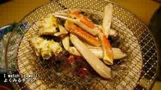 【これ食べたい】 かに料理 / Crab dish