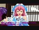 【東方MMD】ナウなヤングと呼ばれたい少女達【MMD紙芝居】